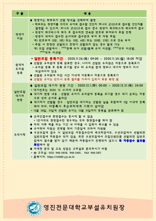 원아모집+요강(처음학교로일반모집)_3.png