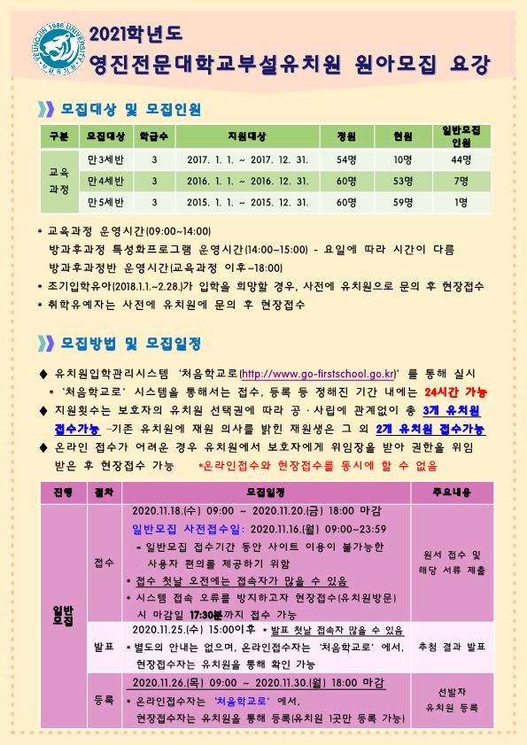 원아모집+요강(처음학교로일반모집)_1.png