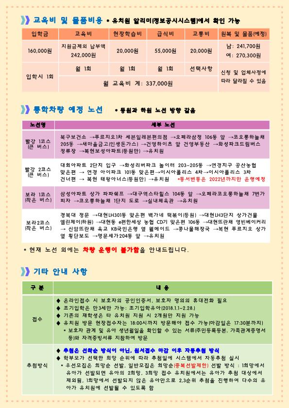 원아모집+요강(처음학교로일반모집)_2.png