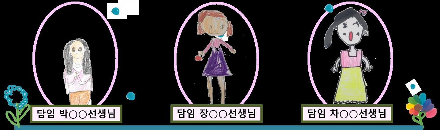 박유정선생님.png